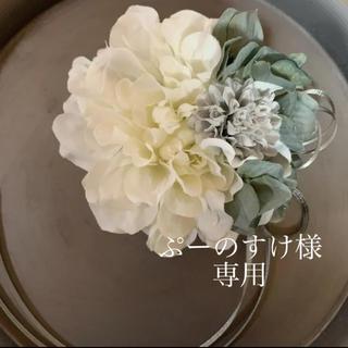 ❤️ぷーのすけ様専用 toytoy503 ダリア コサージュ 【ホワイト】入学式(コサージュ/ブローチ)