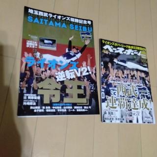 サイタマセイブライオンズ(埼玉西武ライオンズ)の《貴重》ライオンズ 優勝記念 ベースボール(記念品/関連グッズ)