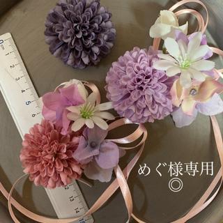 ❤️めぐ様専用 toytoy457 小さなコサージュ(コサージュ/ブローチ)