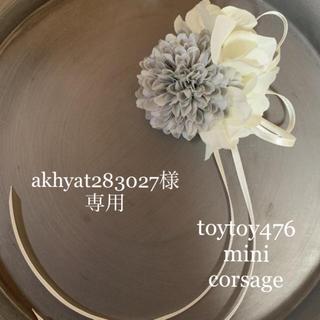 ❤️akhyat様専用 toytoy476 小さなコサージュ【グレー白 】(コサージュ/ブローチ)