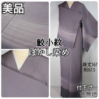鮫小紋 付下げ色無地 一つ紋 正絹 ちりめん 鳩羽色 紫 481(着物)