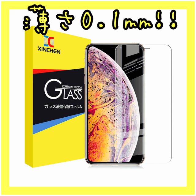 iphone7 ヴィトン | 【0.1mm超薄型】iPhone 11 Pro ガラスフィルム /Xs 5.8の通販 by つとんくん🌟プロフ必読's shop|ラクマ