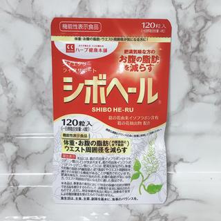 ☆即日発送 ハーブ健康本舗 シボヘール 120粒入/約30日分(ダイエット食品)