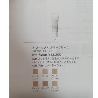 ポーラ(POLA)のPOLA アペックス カラークリーム 6色 送料無料(その他)