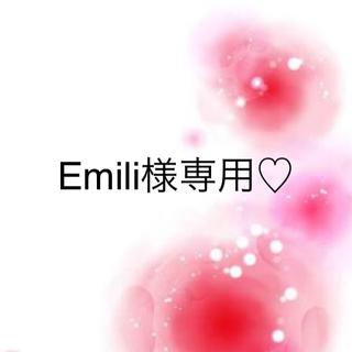 ワコール(Wacoal)のEmili様専用♡(その他)