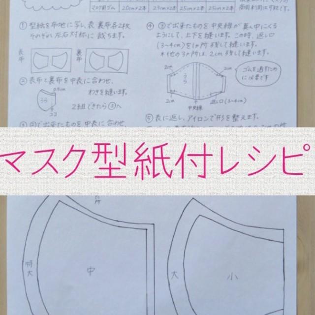 乳児 マスク 、 ハンドメイド マスク 型紙付レシピの通販