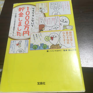 タカラジマシャ(宝島社)のケチケチしないで1000万円貯金しました(文学/小説)