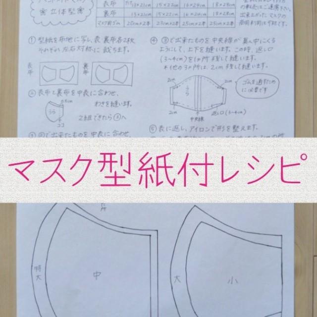 マスク 不細工 / ハンドメイド マスク 型紙付レシピの通販