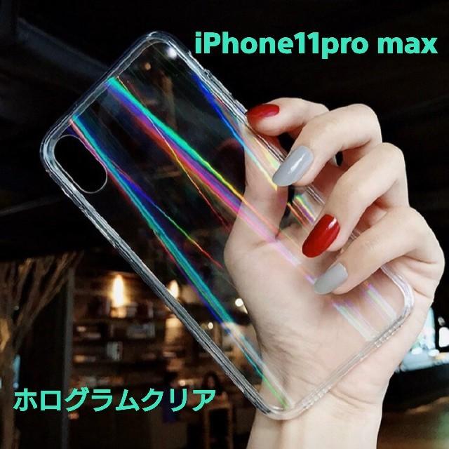 iphone 11 pro max ケース おしゃれ - iPhone - 【iPhone11pro max】ホログラムクリア♡iPhoneケースの通販 by mi-ma's shop|アイフォーンならラクマ
