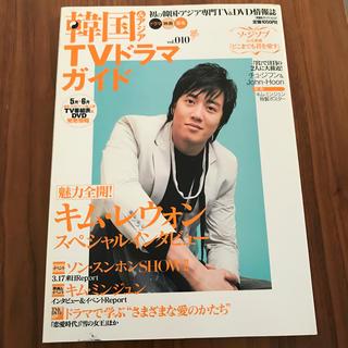 韓国&アジアTVドラマガイド vol.010(アート/エンタメ)