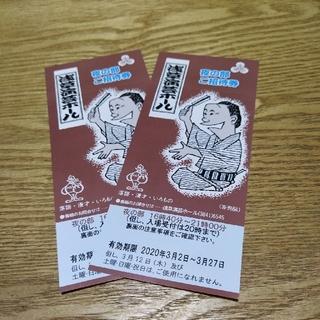 浅草演芸ホール 夜2枚(落語)