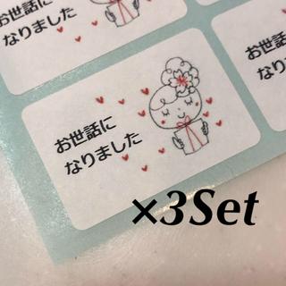 お世話になりました シール 72枚 手書き風女の子(カード/レター/ラッピング)