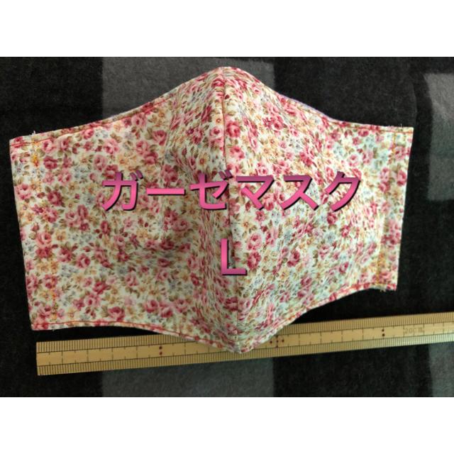 マスク 小さめ ピンク 、 立体ガーゼマスク Lサイズの通販