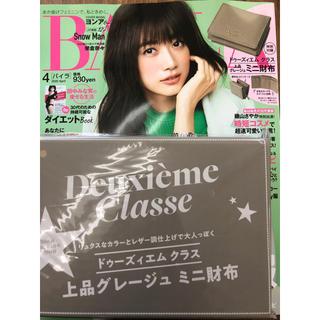 アパルトモンドゥーズィエムクラス(L'Appartement DEUXIEME CLASSE)のBAILA  付録のみ(財布)