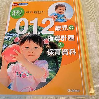 ガッケン(学研)の0.1.2歳児の指導計画と保育資料(住まい/暮らし/子育て)