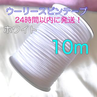 グンゼ(GUNZE)のウーリースピンテープ グンゼ ホワイト白(生地/糸)