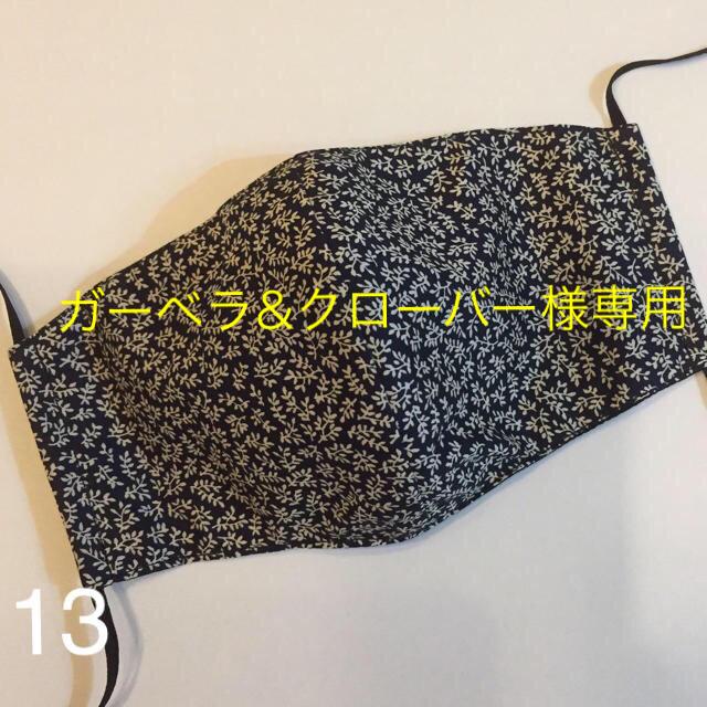 プレミアム 不織布 マスク / ガーベラ&クローバー様専用 3枚の通販