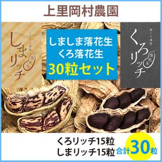R2002【SR15KR15】上里岡村農園寅さんの希少な落花生のたねセット30粒(野菜)