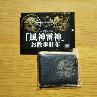ショウガクカン(小学館)のサライ付録 風神雷神お散歩財布 (コインケース/小銭入れ)