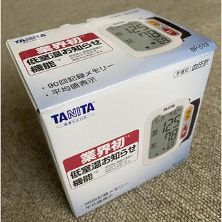 タニタ(TANITA)の⭐️未使用⭐️タニタ 手首式血圧計 BP-513(その他)