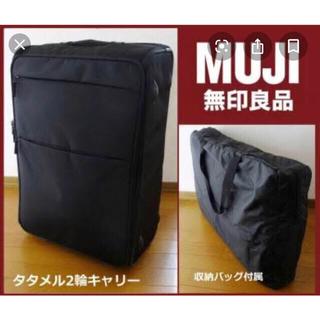ムジルシリョウヒン(MUJI (無印良品))の希少!無印良品 タタメル 2輪 キャリーバッグ スーツケース 黒(トラベルバッグ/スーツケース)