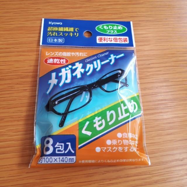 【送料込】新品未使用 メガネクリーナーくもり止めプラス 8包入の通販
