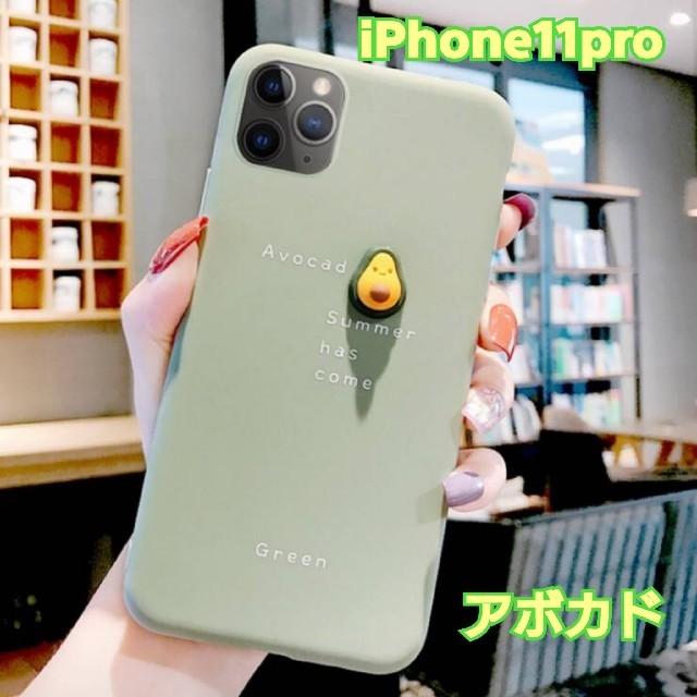 シャネル iphonex | iPhone - 【iPhone11pro】iPhoneケース♡アボカド(大人気☆)の通販 by mi-ma's shop|アイフォーンならラクマ
