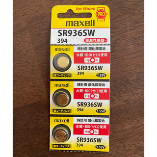 マクセル(maxell)の電池  SR936SW  (その他)