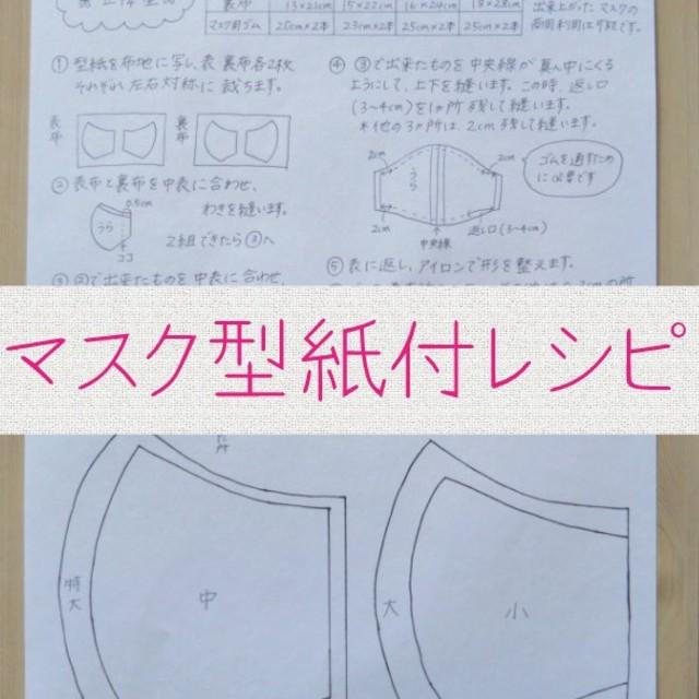 マスク プリーツ 立体 、 ハンドメイド マスク 型紙付レシピの通販