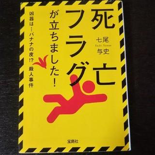 タカラジマシャ(宝島社)の死亡フラグが立ちました!(文学/小説)