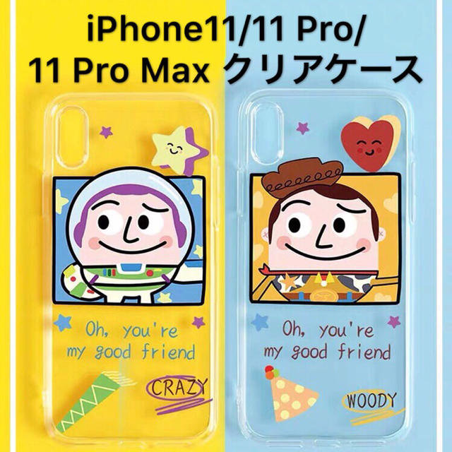 シュプリーム iPhone 11 ProMax ケース かわいい - iPhone11/11Pro/11Pro Max クリアケース トイ・ストーリーの通販 by morimori☆期間限定セール☆|ラクマ