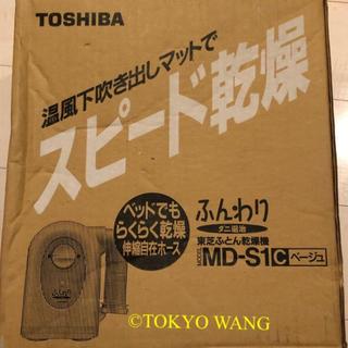 トウシバ(東芝)のTOSHIBA 東芝 布団乾燥機 MD-S1 白 ベージュ(衣類乾燥機)