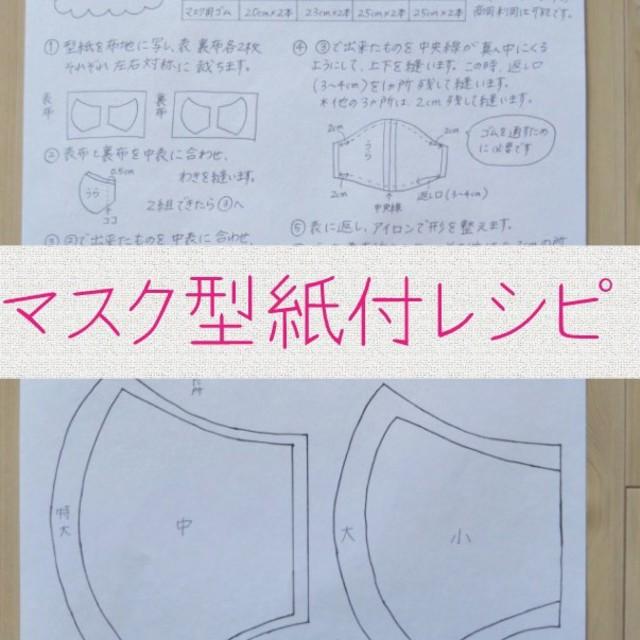 超立体マスク小さめ サイズ / ハンドメイド マスク 型紙付レシピの通販