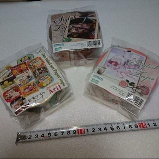 (最終お値下げ) 新品 テープ 3本セット まとめ売り(テープ/マスキングテープ)