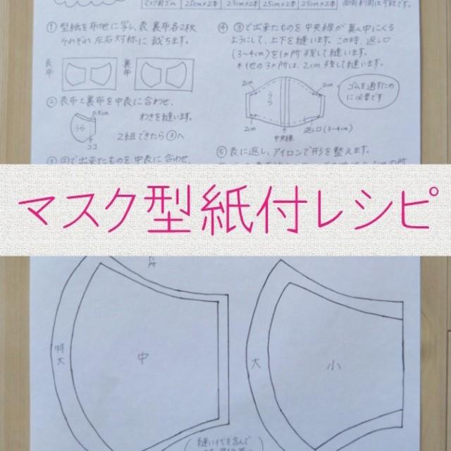 サラヤマスク - ハンドメイド マスク 型紙付レシピの通販