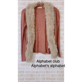 アルファベットアルファベット(Alphabet's Alphabet)のAlphabet club ファーカーディガン アルファベットクラブ(カーディガン)