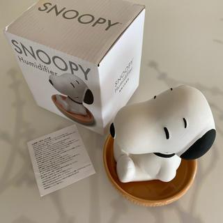 スヌーピー(SNOOPY)の★スヌーピーの加湿器★ 新品(加湿器/除湿機)
