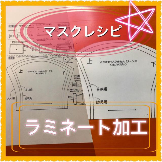 超立体マスク jan / 布マスクレシピ  ラミネート加工の通販