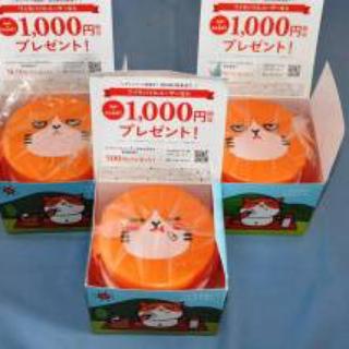 Softbank - 【新品未使用】ワイモバイル ふてニャン ランチボックス 3個セット