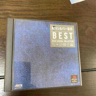プレイステーション(PlayStation)のプレイステーション ソフト シルバー事件(家庭用ゲームソフト)