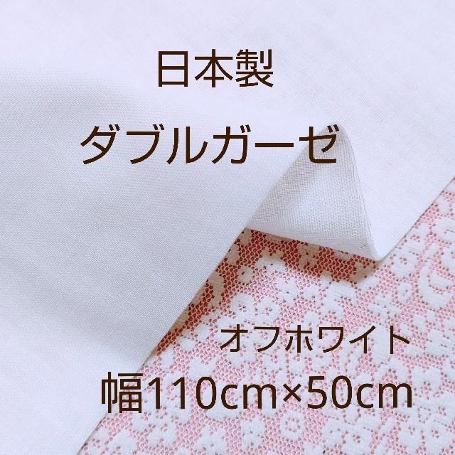 紫外線マスク,[R23DG50]ダブルガーゼオフホワイト50cmの通販