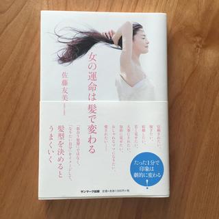 サンマークシュッパン(サンマーク出版)の女の運命は髪で変わる(文学/小説)