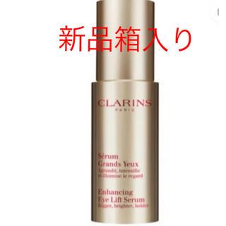 クラランス(CLARINS)の新品❤️ CLARINS クラランス グランアイセラム 15mL(アイケア/アイクリーム)