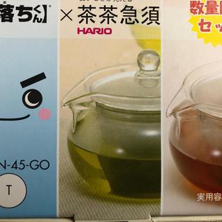 ハリオ(HARIO)の新品未使用 ハリオ 急須 茶茶急須 ティーポット おまけ ゲキ落ちくん(食器)