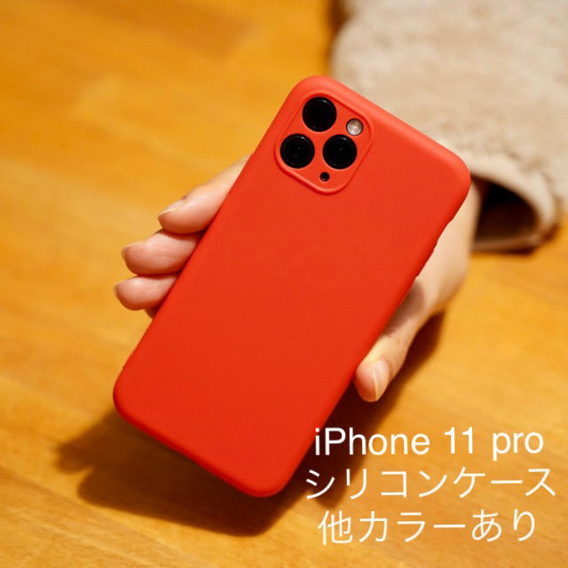 iphone 11 pro ケース ベルト 、 iPhone 11 pro シリコンケースの通販 by 雑貨ママ's shop|ラクマ