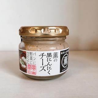 薫の黒にんにくチーズ3本セット(缶詰/瓶詰)