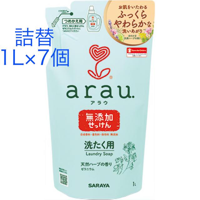 SARAYA(サラヤ)の洗濯用洗剤 詰替 1L ×7個 アラウ ゼラニウム キッズ/ベビー/マタニティの洗浄/衛生用品(おむつ/肌着用洗剤)の商品写真