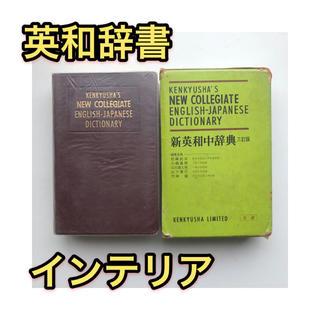 【辞書】新英和中辞書 インテリア