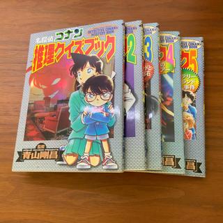 小学館 - 名探偵コナン推理クイズブック 1〜5
