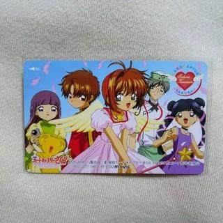テレホンカード カードキャプターさくら(キャラクターグッズ)
